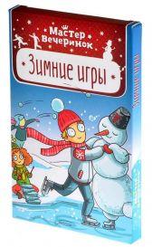 Мастер вечеринок: Зимние игры