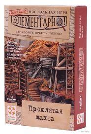 Элементарно 4: Проклятая шахта