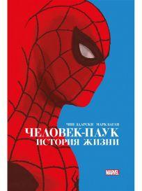 Человек-Паук. История жизни. Золотая коллекция Marvel