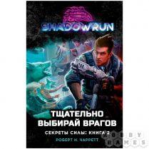 Shadowrun: Тщательно выбирай врагов (Секреты силы, книга 2)