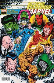 История вселенной Marvel #3