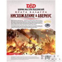 Dungeons & Dragons. Врата Балдура: Нисхождение в Авернус. Ширма мастера подземелий
