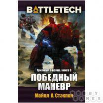BattleTech: Победный маневр (Трилогия о Воине, книга 3)