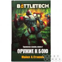 BattleTech: Оружие к бою (Трилогия о воине, книга 1)