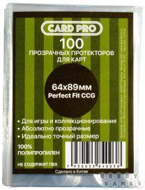 Прозрачные протекторы Card-Pro CCG Size 64x89 мм (100 шт.)
