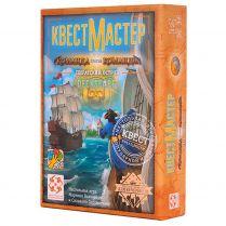 КвестМастер 8: Пиратский остров