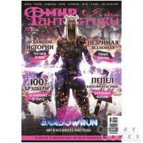 Мир фантастики №201 (август 2020)