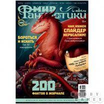 Мир фантастики №200 (Июль 2020)