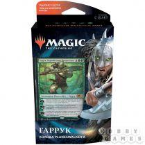 Magic. Базовый Выпуск 2021: Гаррук