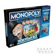 Монополия. Бонусы без границ