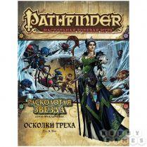 Pathfinder. Настольная ролевая игра. Серия приключений «Расколотая звезда», выпуск №1 Осколки греха