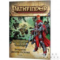 Pathfinder. Настольная ролевая игра. «Расколотая звезда», выпуск №2 «Проклятие Светоча Госпожи»