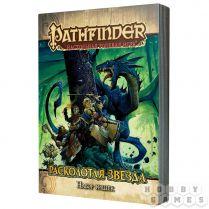 Pathfinder. Настольная ролевая игра. Серия приключений «Расколотая звезда». Набор фишек