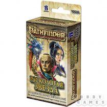 Pathfinder. Настольная ролевая игра. Серия приключений «Расколотая звезда». Карты персонажей