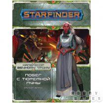 Starfinder. Серия приключений «Наперекор Вечному трону», выпуск №2: «Побег с тюремной луны»