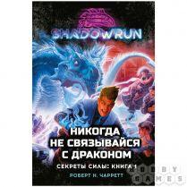 Shadowrun: Никогда не связывайся с драконом (Секреты силы, книга 1)