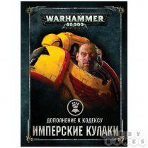 Warhammer 40,000. Дополнение к кодексу: Имперские Кулаки (8-я редакция) на русском языке