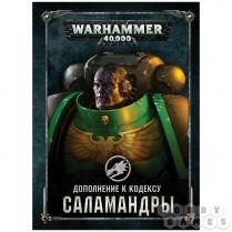 Warhammer 40,000. Дополнение к кодексу: Саламандры (8-я редакция) на русском языке