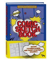 Comic Sketchbook: Создай свою историю (твердый переплет)