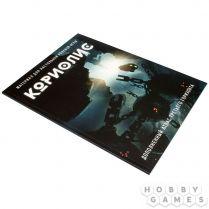 Брошюра «Кориолис. Дополненный атлас»
