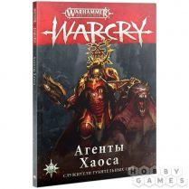 Warcry: Агенты Хаоса (на русском языке)