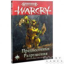 Warcry: Предвестники Разрушения (на русском языке)