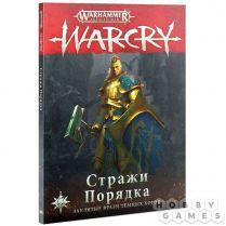 Warcry: Стражи Порядка (на русском языке)
