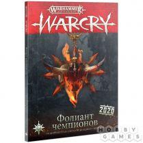 WARCRY: Фолиант Чемпионов 2020 (на русском языке)
