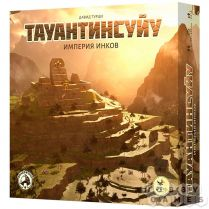 Тауантинсуйу. Империя инков