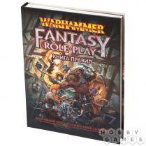 Warhammer Fantasy Roleplay: Книга правил. Четвёртая редакция