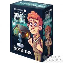 Зомби в доме: Заражение. Ботаник