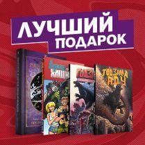 Подарочный набор комиксов