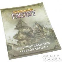 Warhammer Fantasy Roleplay. Путевые заметки о Рейкланде