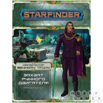 Starfinder. НРИ. Серия приключений