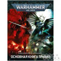 Warhammer 40,000: Основная книга правил (9-я редакция) на русском языке