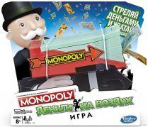Монополия: деньги на воздух