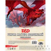 Dungeons & Dragons. Ширма мастера подземелий. Реинкарнация