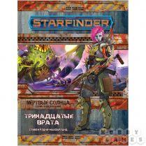 Starfinder. Серия приключений «Мёртвые солнца», выпуск №5: «Тринадцатые врата»