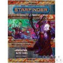 Starfinder. Серия приключений «Мёртвые солнца», выпуск №6: «Империя костей»