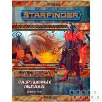Starfinder. Настольная ролевая игра. Серия «Мёртвые солнца», выпуск №4: «Разрушенные облака»