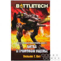 BattleTech. Битва в Громовом ущелье (Сага о Легионе Серой Смерти, книга 1)