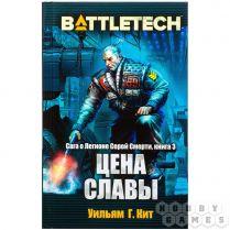 BattleTech. Цена славы (Сага о Легионе Серой Смерти, книга 3)