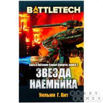 BattleTech. Звезда наемника (Сага о Легионе Серой Смерти, книга 2)
