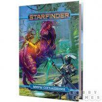 Starfinder. Настольная ролевая игра. Миры Соглашения