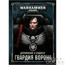 Дополнение к кодексу: Гвардия Ворона (8-я редакция) на русском языке