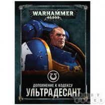 Warhammer 40,000. Дополнение к кодексу: Ультрадесант