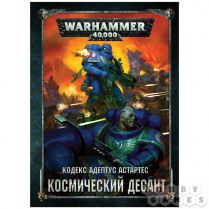 Warhammer 40,000. Кодекс: Космический десант