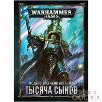 Warhammer 40,000. Кодекс: Тысяча Сынов
