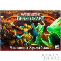 Warhammer Underworlds Beastgrave: Чемпионы Храма Ужаса