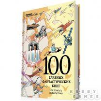 Мир фантастики. Спецвыпуск №1 «100 главных фантастических книг. Что почитать из фантастики»